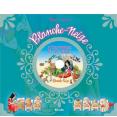Piccolia : Histoire et DVD Blanche Neige : Livre pour enfant : Unité